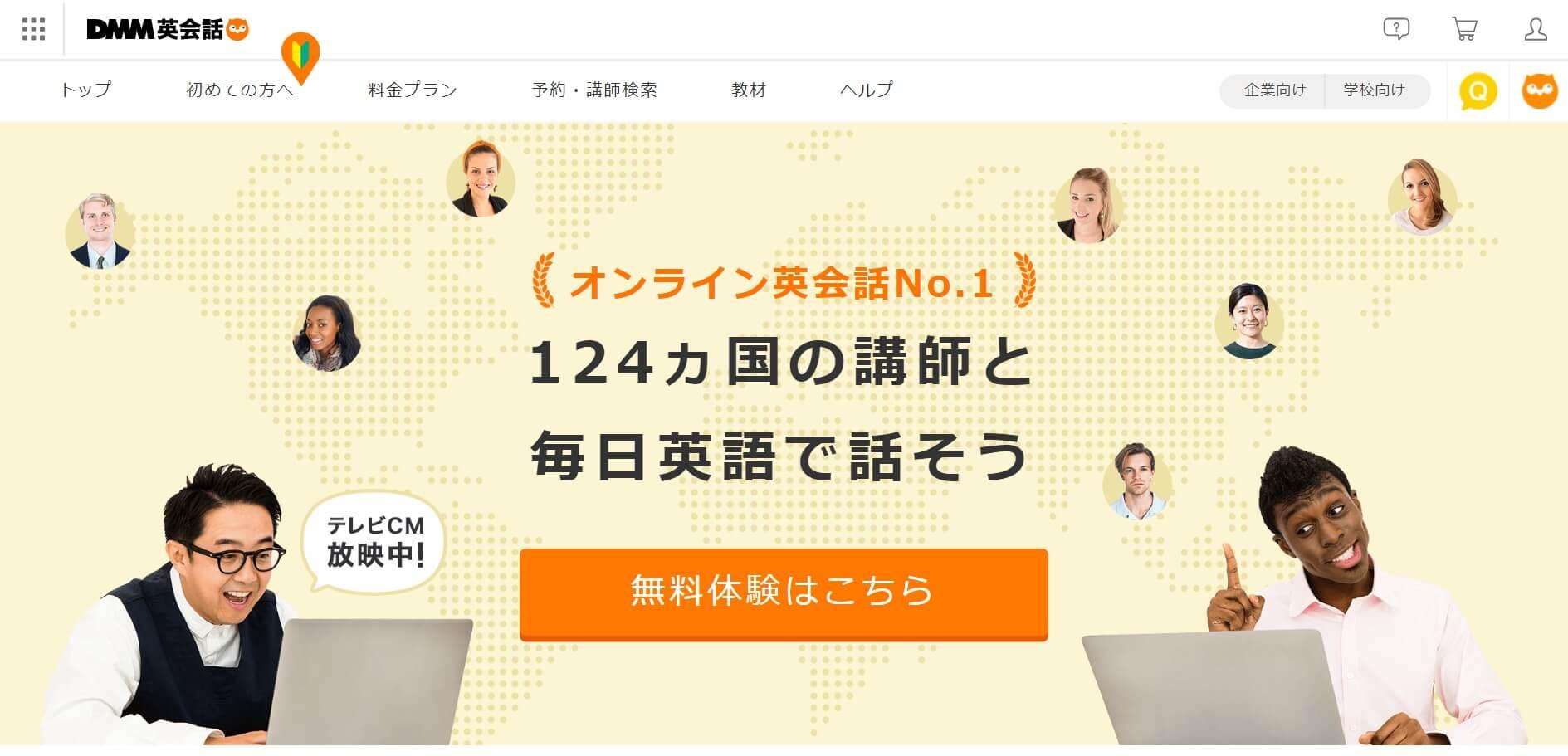 DMM英会話公式サイト