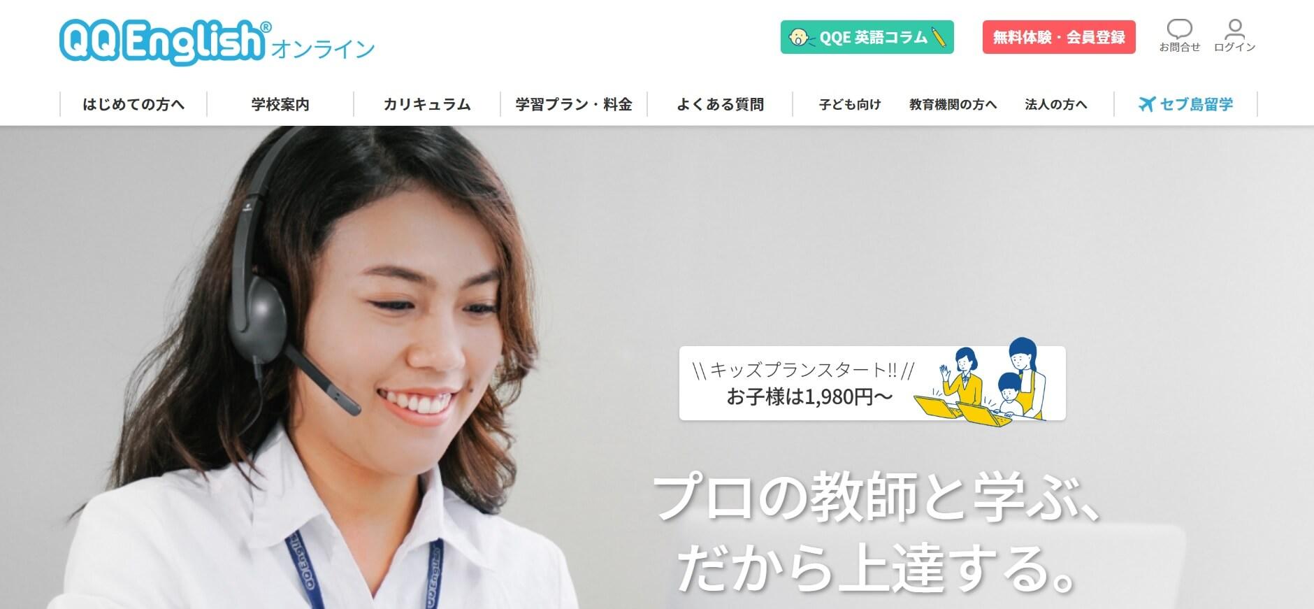 QQEnglish公式サイト