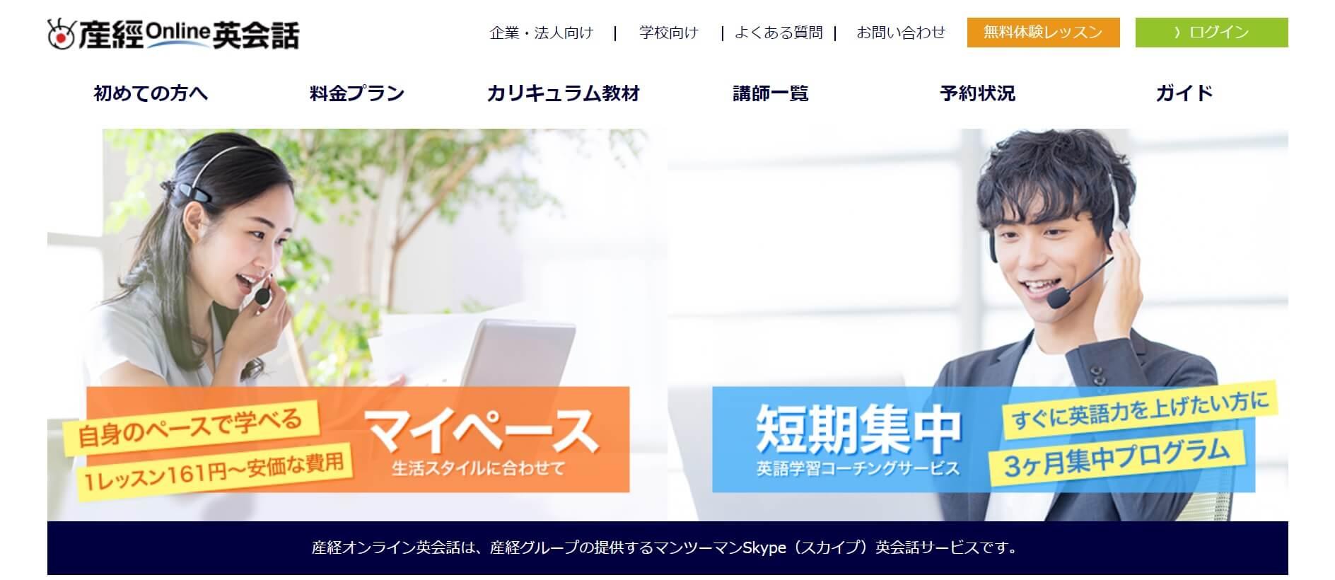 産経オンライン英会話公式サイト