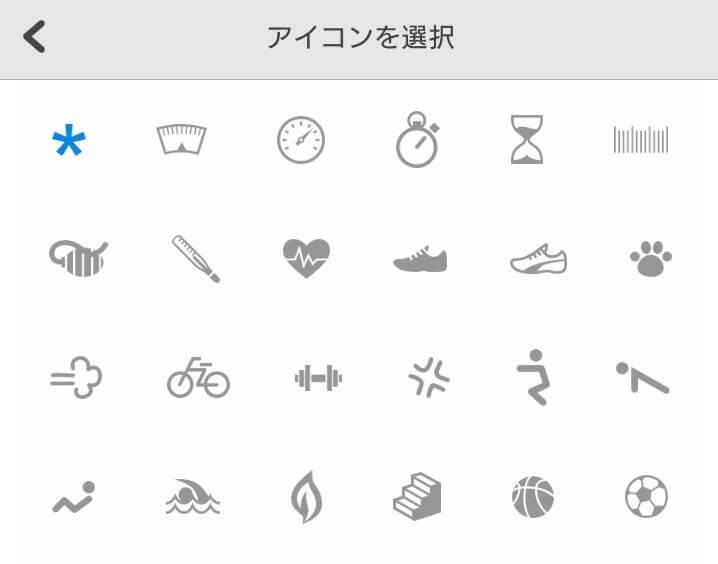リズムケア・アイコン選択画面
