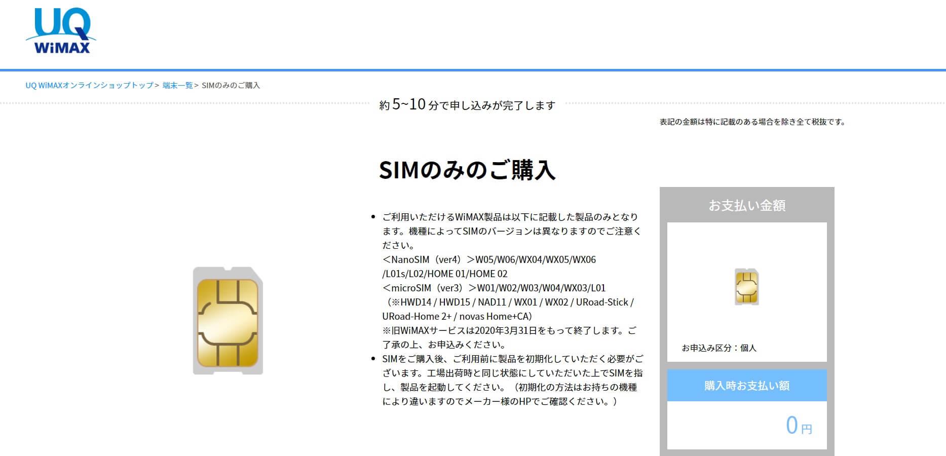 UQ WiMAX公式サイト
