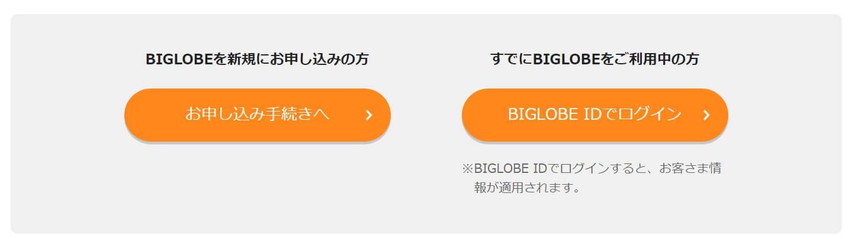 BIGLOBE公式サイト申し込み手続きへ