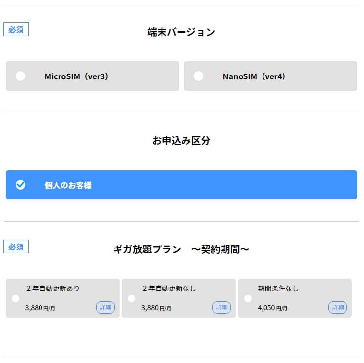 UQ WiMAX公式サイトSIMカード申し込み画面