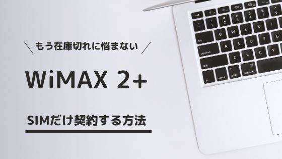 もう在庫切れに悩まないWiMAX2+ SIMだけ契約する方法