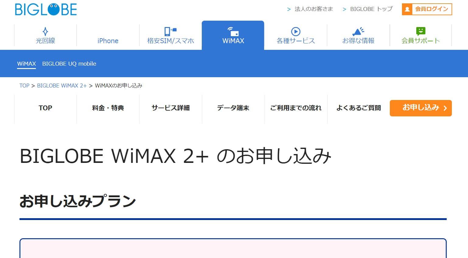 BIGLOBE公式サイトWiMAX2+申し込み