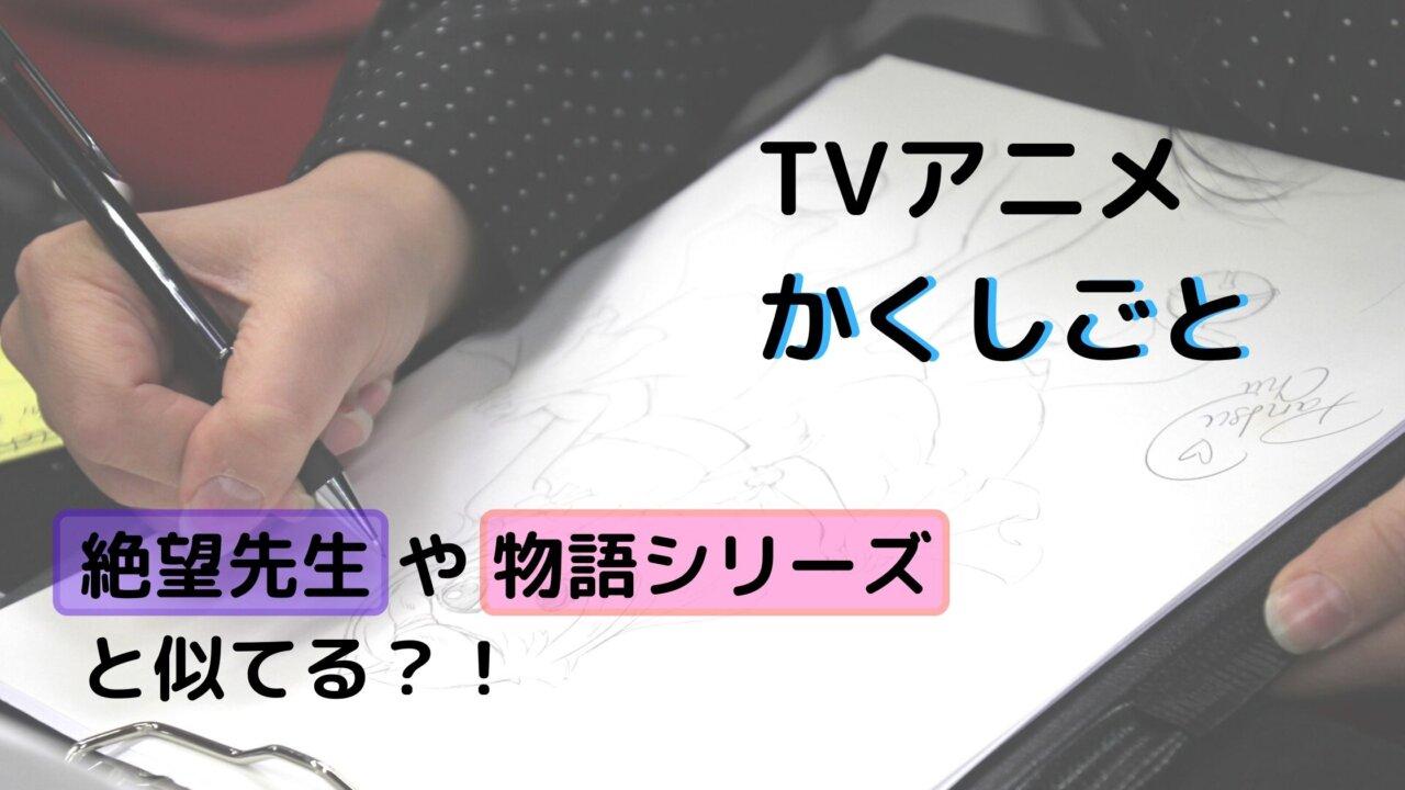 TVアニメかくしごと,絶望先生や物語シリーズと似てる?!