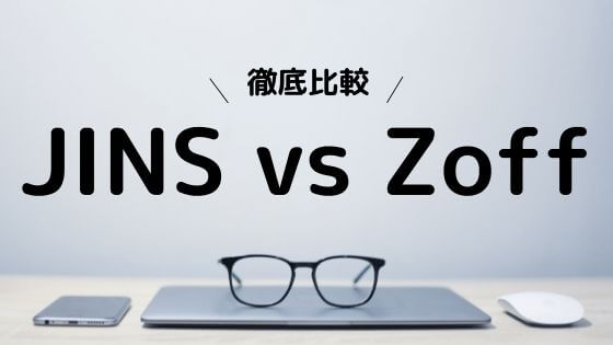 徹底比較JINS vs Zoff