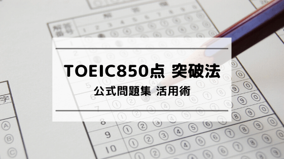 TOEIC850点突破法公式問題集活用術