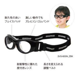 Zoff-swans eyeguard