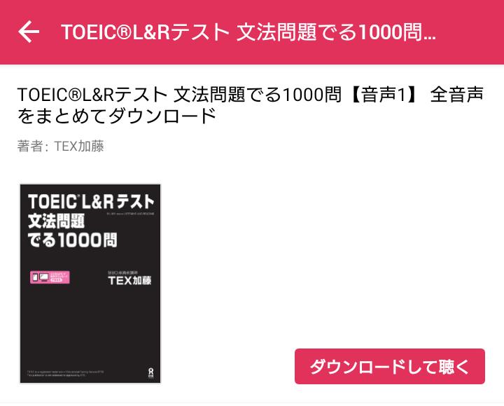 でる1000音声アプリ
