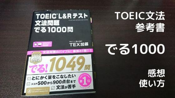 TOEIC文法参考書「でる1000」感想・使い方