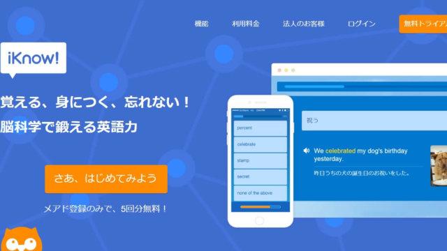 iKnow!公式サイト