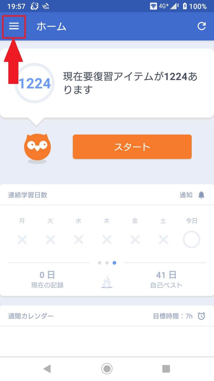 iKnow!アプリホーム画面