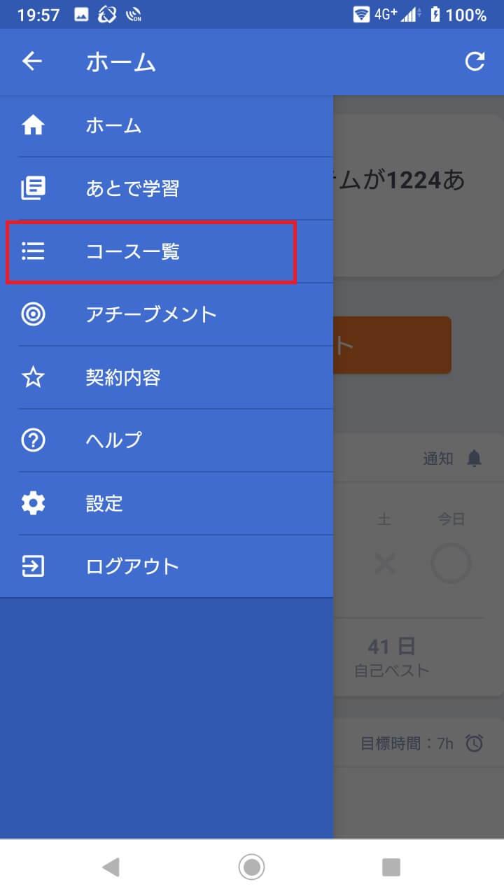 iKnow!アプリオプション