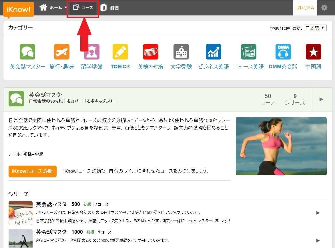 iKnow!公式サイトコース選択