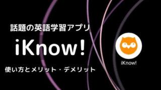 話題の英語アプリiKnow!使い方とメリット・デメリット