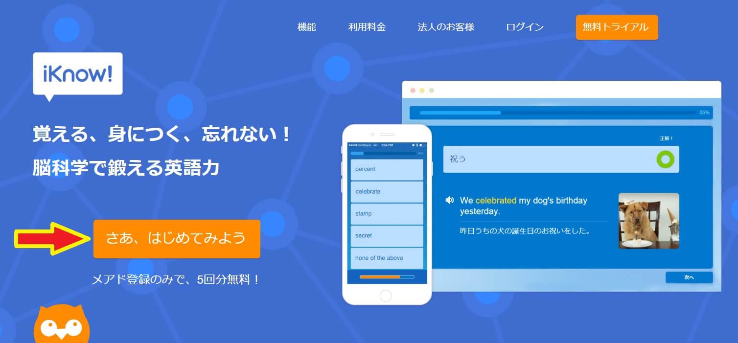 iKnow公式サイト