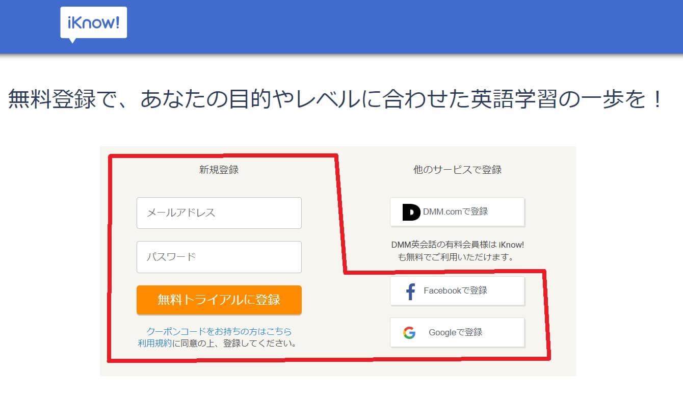 iKnow公式サイト会員登録