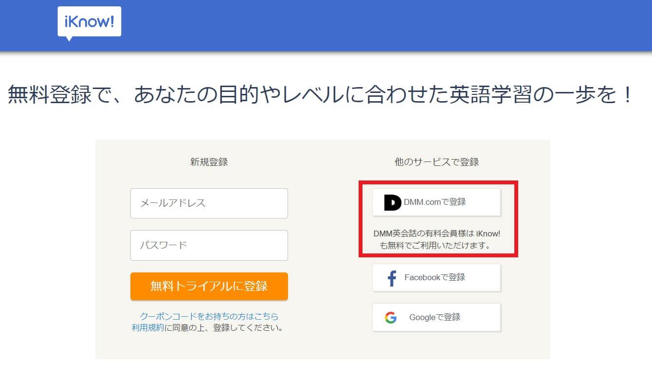 iKnow!公式サイト会員登録
