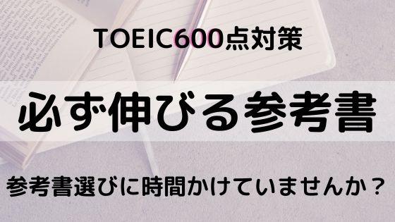 TOEIC600点対策必ず伸びる参考書