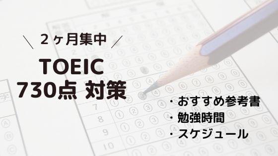 2ヶ月集中TOEIC730点対策おすすめ参考書勉強時間スケジュール